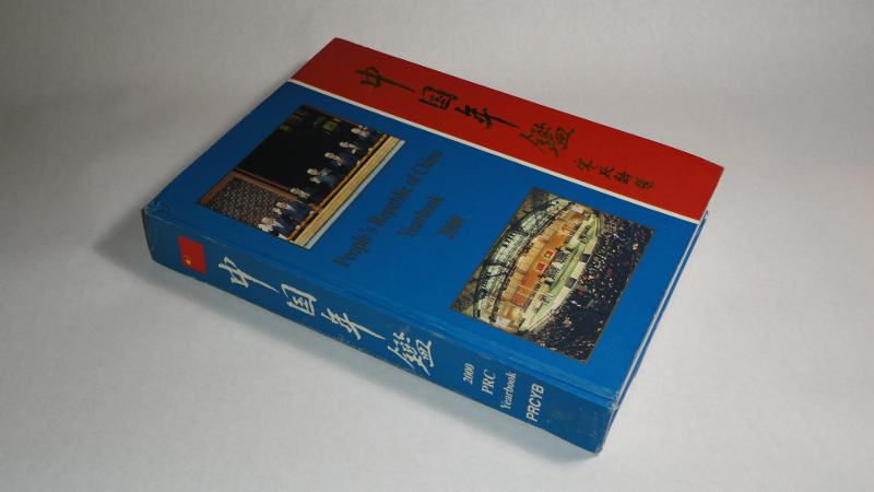 People's Republic Of China Yearbook 2000, Congming, Tian, Chairman of the editorial Board